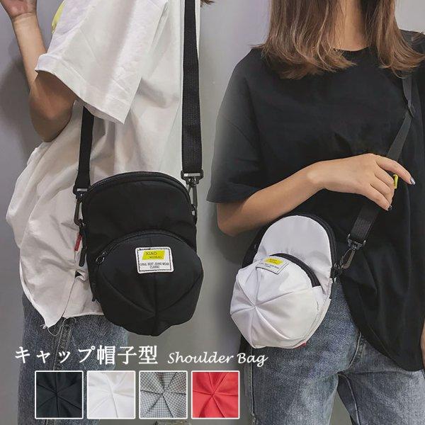 画像1: お洒落 帽子型 ミニショルダーバッグ?レディース お財布 ポシェット  小さめ ミニバッグ 軽量  (1)