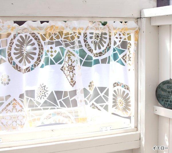 画像1: 【送料無料】カフェカーテン【グエル】モザイク柄 ガウディ ステンドグラス オパール加工 小窓カーテン (1)