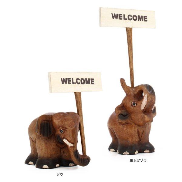 画像1: welcomeボード 鼻上げゾウ ぞう エレファント 縁起物 置物 木彫り タイ雑貨 アジアン雑貨 (1)
