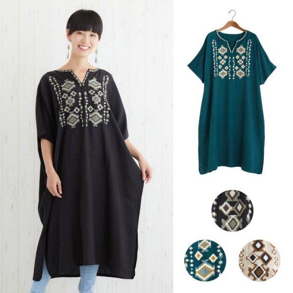 画像1: 【PORINA】カフタンワンピース レオ エスニックファッション レディース 幾何学 刺繍 ロング スカート アジアン (1)
