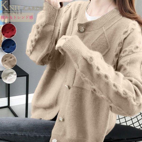 画像1: ニットカーディガン レディース 長袖 開襟セーター おしゃれ アウター 大人可愛い (1)